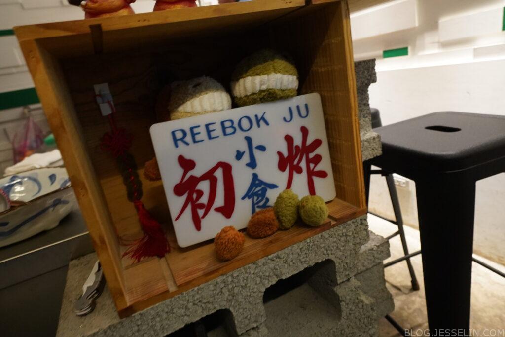 台北東區 初炸小食店 用西餐精神製作的鹽酥雞
