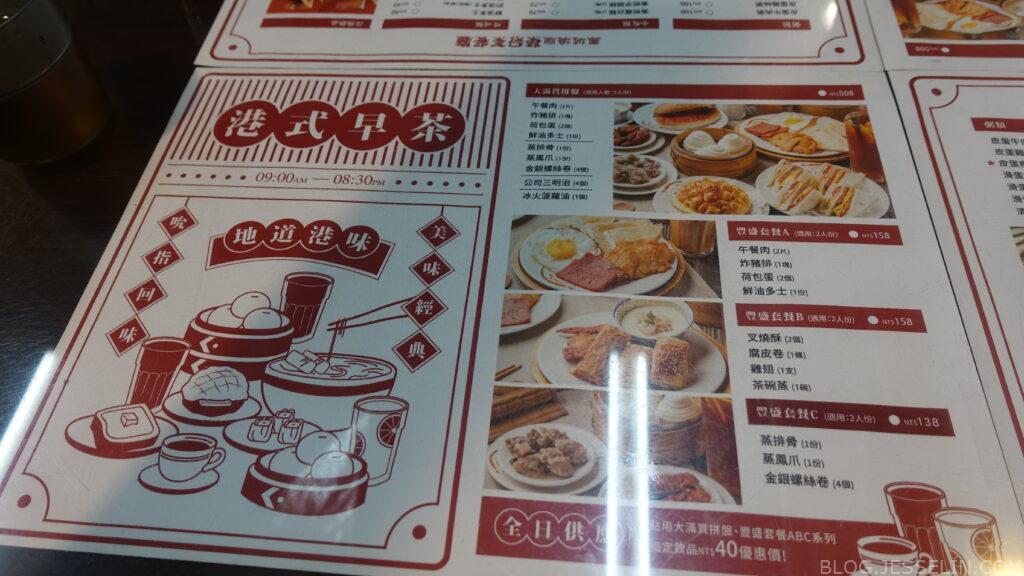 台北中山區 中山國中站鳳城燒臘 X 榮冠茶餐廳 平價茶餐廳 X 好喝港奶、我愛油雞、現省優惠套券