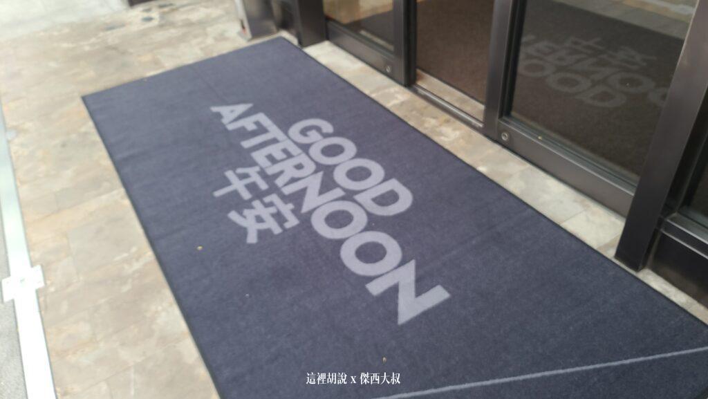台北 W HOTEL 白日夢專案 到飯店吃飽喝足 直接送4000餐飲額度