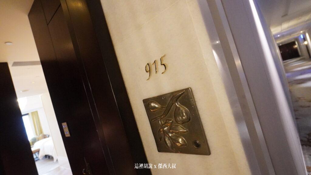文華東方酒店 注重隱私 服務滿點 – 客房篇