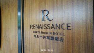 最近文章:士林萬麗酒店 充滿蝴蝶與玫瑰光影的清奢酒店