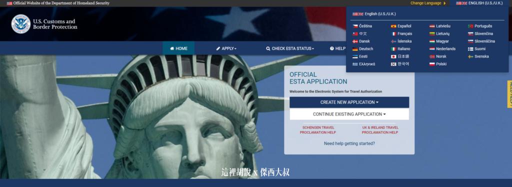 2021 最新申請美國免簽EST申請步驟